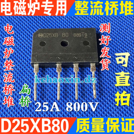 【 семья небо письмо электронный 】 импорт разбирать D25XB80 электромагнитная печь целую струиться мост 25A800V тест квалифицированный