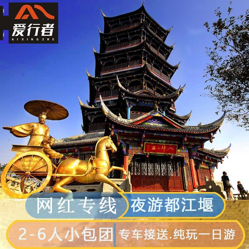 Vip4-6 person one-day tour of Qingcheng Mountain in Dujiangyan, Chengdu, Sichuan, pure play panda Park, including tickets and group tour