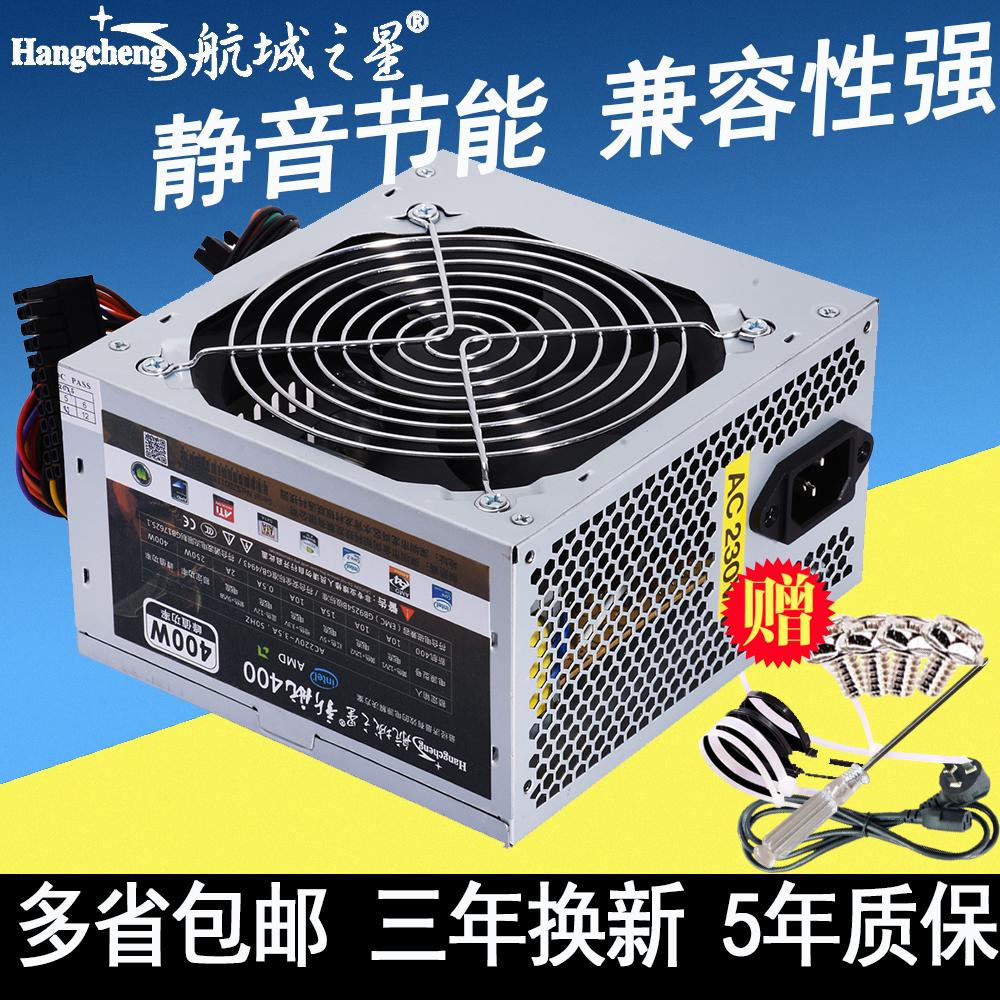 Компьютер главная эвм источник питания компьютер источник питания настольный компьютер источник питания 400W буря вентилятор поддерживать 4 ядерный немой источник питания