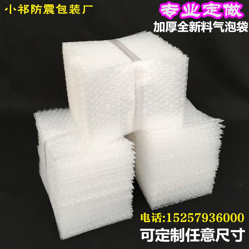 Стандарт новый материал двухсторонняя ударопрочный большой пузырь пузырь мешок оптовая торговля тюк мембрана небольшой пена мешок пузырь мешок