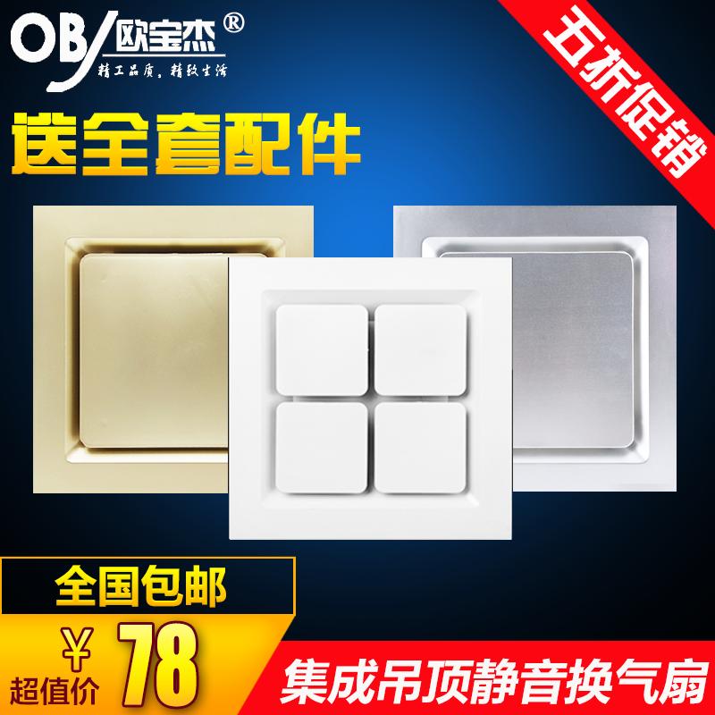 集成吊頂換氣扇 30^~30鋁扣板廚房衛生間排氣扇吸頂式排風扇超靜音