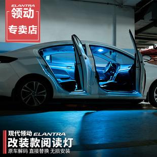 专用于现代领动阅读灯 领动改装专用LED阅读灯室内车顶灯氛围灯