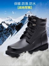 Boots male commando middle-aged and old tooling winter outdoor army hook ginned cotton boots shoes men's wool