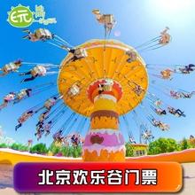 大门票欢乐谷门票北京欢乐谷大门票北京欢乐谷