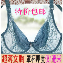 43f2ce8eb4de4 Thin big yards mug of sexy lace bra fat mm ultrathin model of gauze comfortable  full