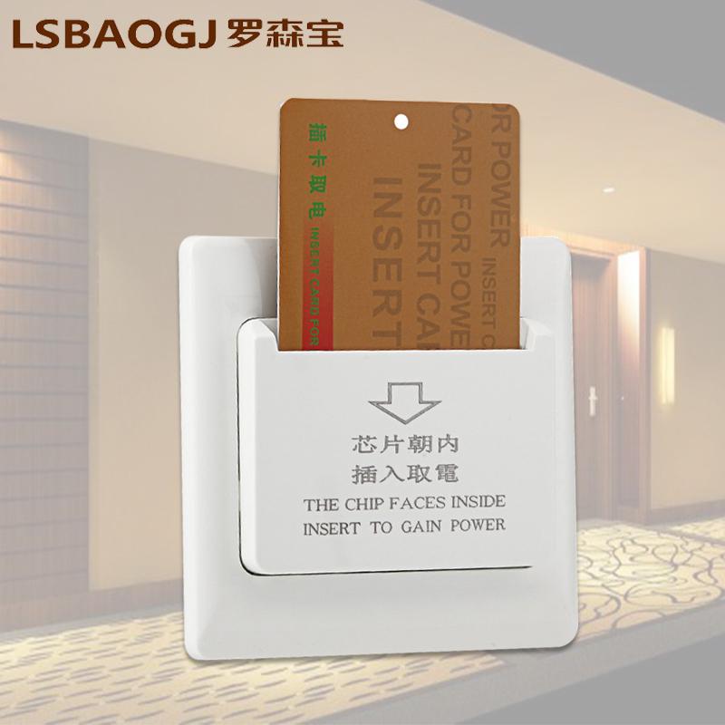 罗森宝酒店宾馆专用IC卡插卡取电开关 86型30A带芯片插卡开关白色
