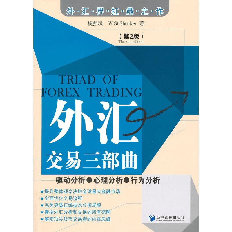外汇交易三部曲(第2版)――驱动分析、心理分析、行为分析