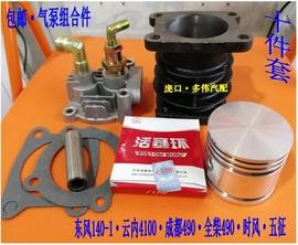 包邮 东风EQ140/490/4100气泵缸盖缸体活塞环 空压机打气泵组合件