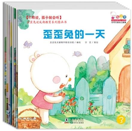 不用说孩子就会听歪歪兔关于宝宝逆反期教育系列图画书全8册亲子共读 正版童书