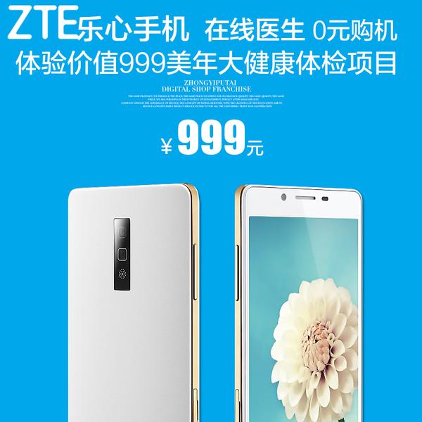 0元购机体验健康体检项目ZTE/中兴 Q2S-T乐心移动4G智能老人手机