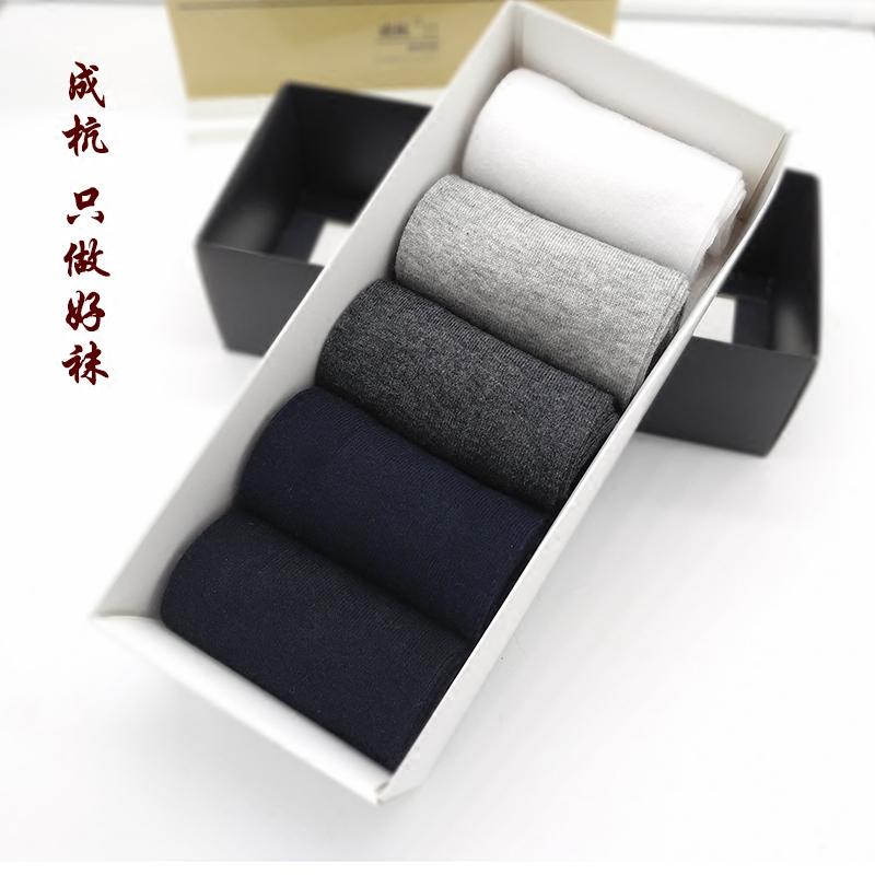 5双装男精梳袜子全棉透气袜