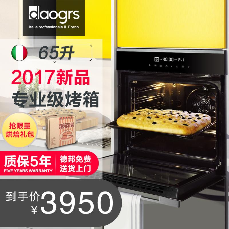 意大利daogrs電烤箱怎么樣