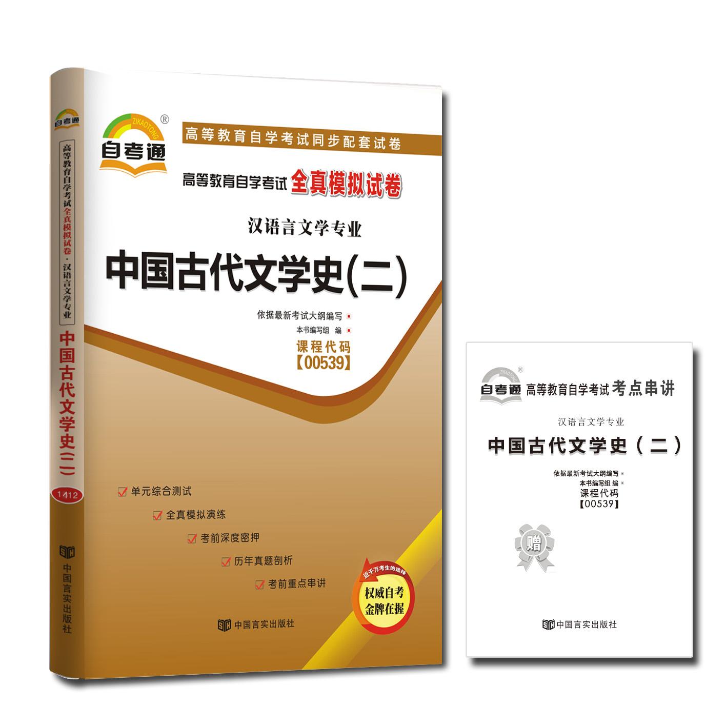 【正版包邮】自考通试卷 0539 00539 中国古代文学史(二) 全真模拟试卷全新版 附自学考试全新题型10套预测 +赠考点串讲小册子