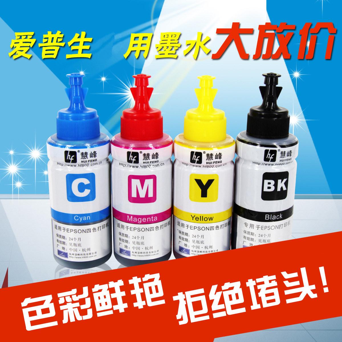 慧峰 適用愛普生四色彩色印表機墨水 epson t6721 L455 L300 L303