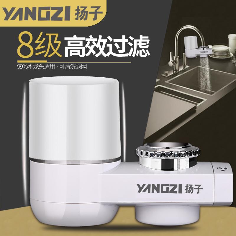 扬子YZ-1T净水器水龙头+滤芯