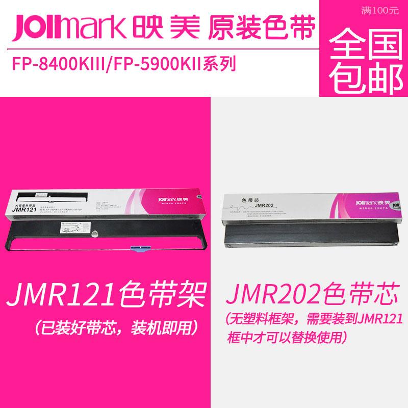 映美原装色带JMR121色带盒适用FP-5900KII 8400KIII 带芯JMR202