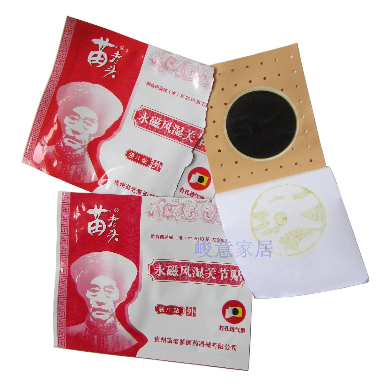 Гуйчжоу Мяо Торре/Мяо человек пасты «купить 2 получить 1 бесплатно купить 5 получить 3 бесплатно» 4, монтажа в общей сложности 5 выбранных саженцев старой штукатурки