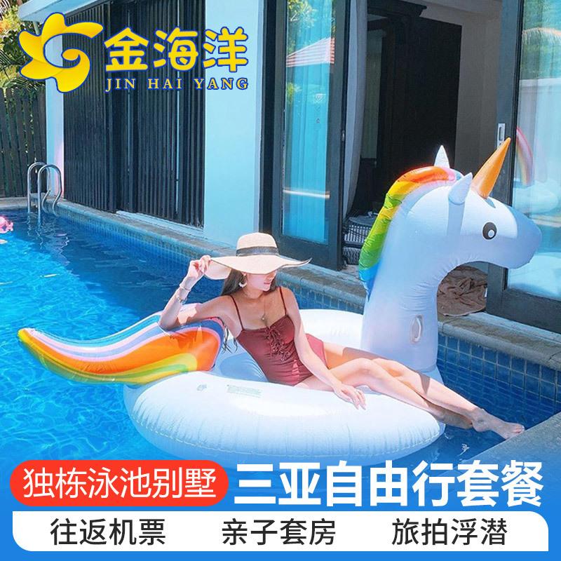 【蜜月独栋泳池别墅】三亚自由行5天4晚含机票加酒店旅游套房家庭