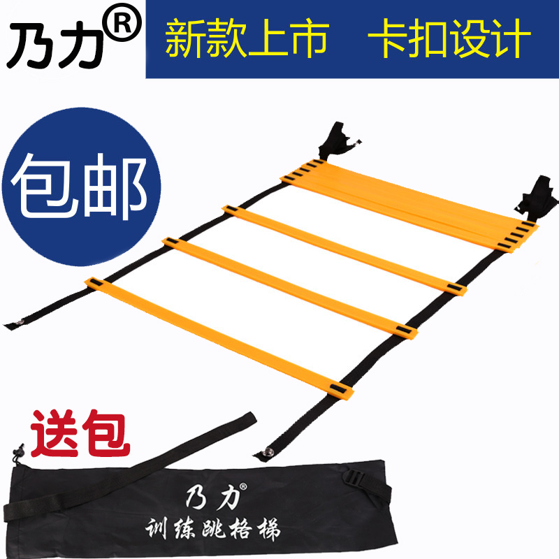 乃力 足球訓練軟梯 跳格梯敏捷梯訓練繩梯 訓練梯 步伐訓練梯