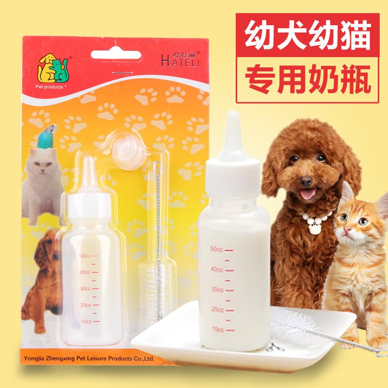 Бутылки для собак для собак 50 мл Кошки-собаки Бутылки для собак Щенки для собак Teddy Dog в подарок Товары для домашних животных