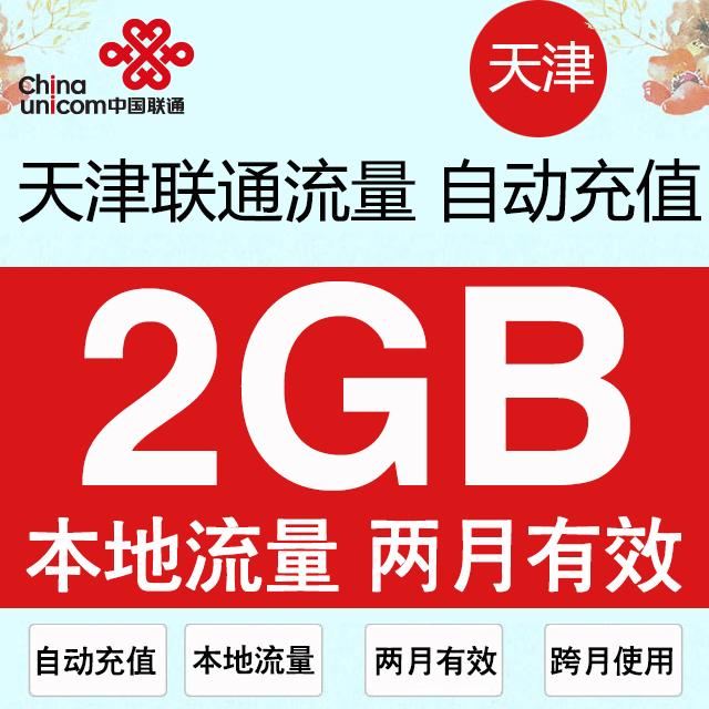 天津聯通流量充值2GB 本地流量包2G3G4G 流量 直充 兩個月有效