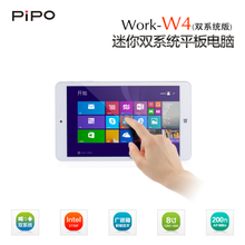 Pipo/product platinum W4 WIFI 32 gb doing double system Intel quad-core tablet 8 inches to booking