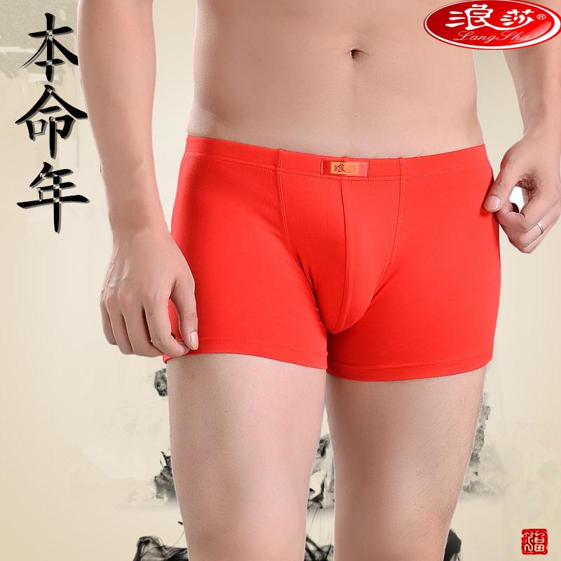浪莎本命年大紅色男士全棉內褲平角褲 純棉三角褲 四角褲頭2條裝