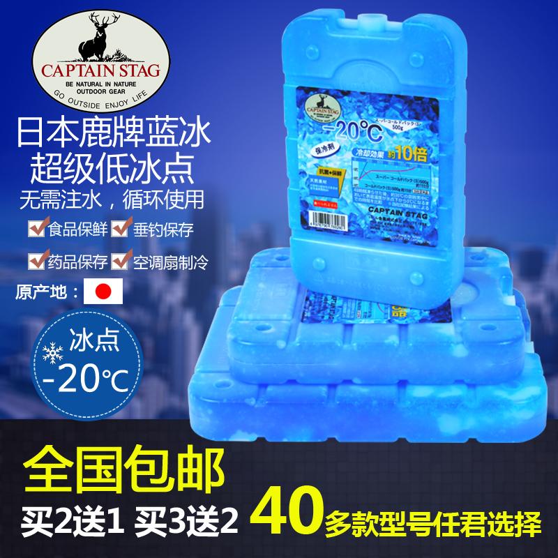 日本蓝冰冰盒空调扇冰晶盒制冷背奶保鲜冰袋钓鱼保温箱冰砖非注水