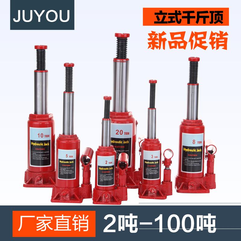 Бесплатная доставка вертикальный гидравлическое давление домкрат 2T 3T 5 тонна 8 тонна давление масла 6 тонна 10 тонна 20 тонна автомобиль топ