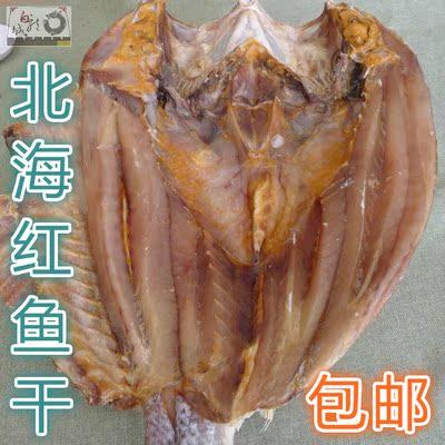 北海特产/野生红鱼干/深海大红鱼/咸鱼干/干货/2件起拍/500g