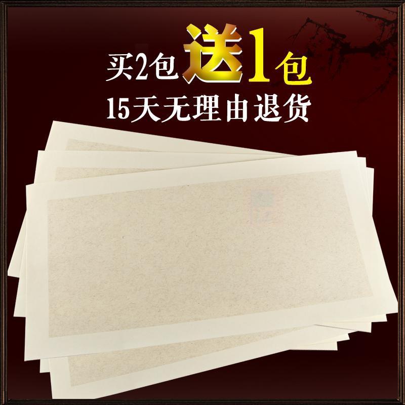 【 купить 2 отдавать 1】66x33 аньхой каллиграфия специальный традиционная китайская живопись сюаньчэнская бумага джемы вентилятор конопля бумага мягкий карта линза