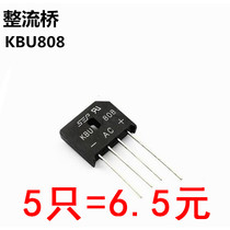 Rectifier Bridge KBU808 8A 800V Bridge pile copper foot to do foot current voltage (5)