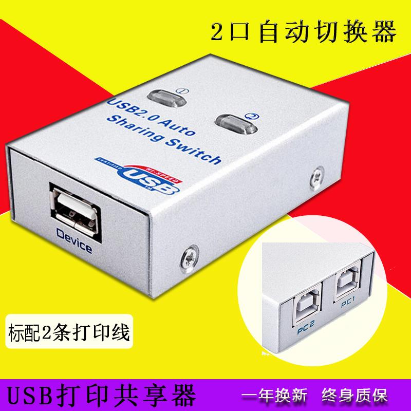 USB принтер в целом наслаждаться устройство 2 рот автоматическая переключение является перетащите два поделиться принтер в целом наслаждаться устройство книга в твердой обложке электропроводка