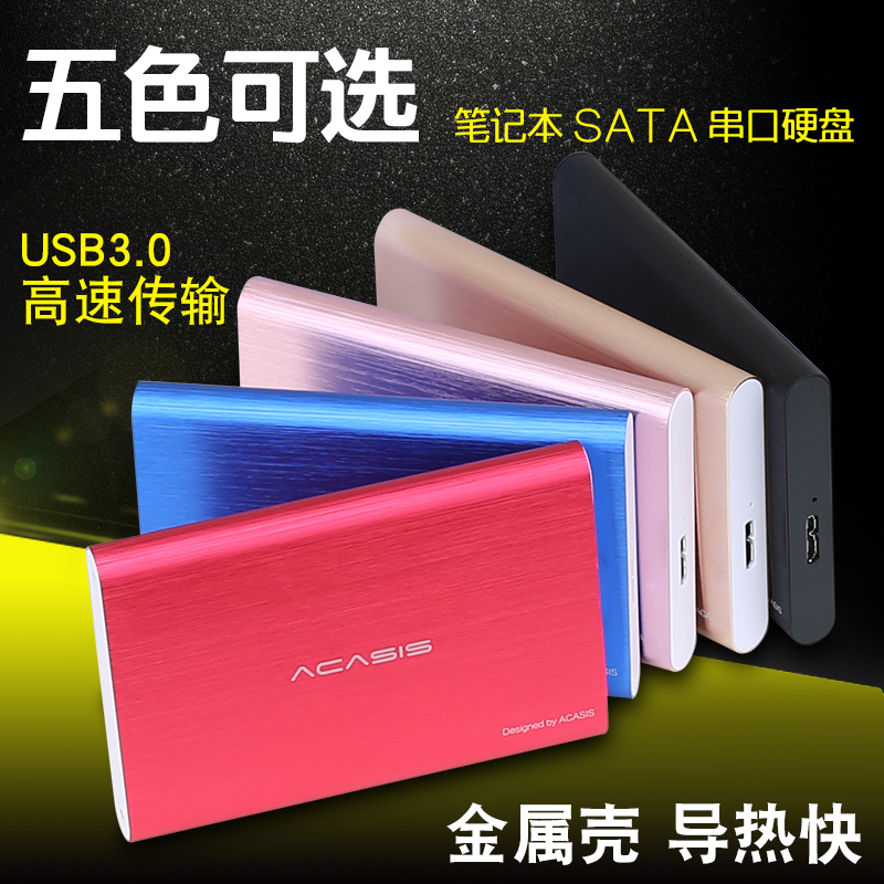 Acasis metal mobile hard disk case external 2.5-inch laptop SSD solid state machine USB3.0 shell SATA hard disk protection shell external computer read protection