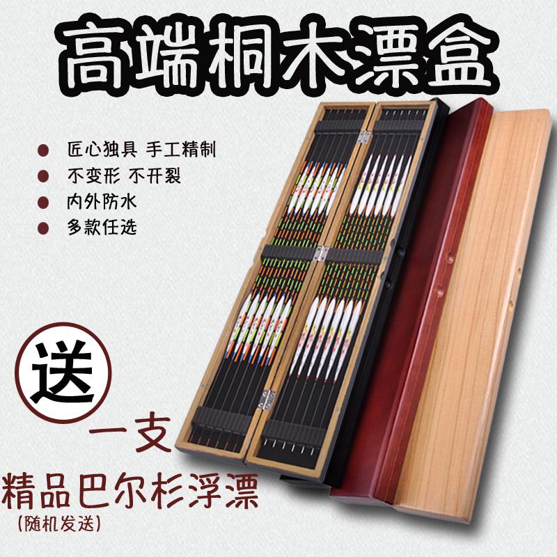 桐木浮漂盒套裝木質木製實木魚漂盒55cm魚具漁具垂釣釣魚用品