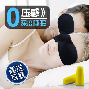 Shu ear off 3D stereoscopic goggles sleep sleeping nap breathable male Ms travel blackout goggles earplugs suit