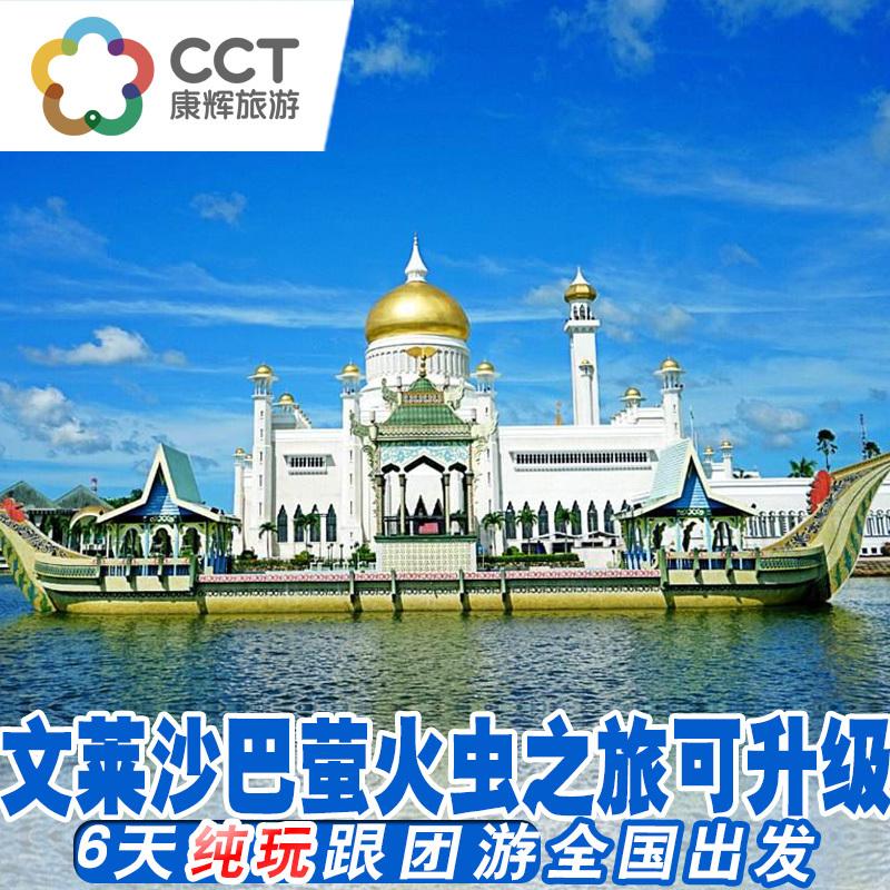 康辉国旅 上海直飞 -文莱连线沙巴 巴厘岛 轻奢纯玩旅游 蜜月特惠