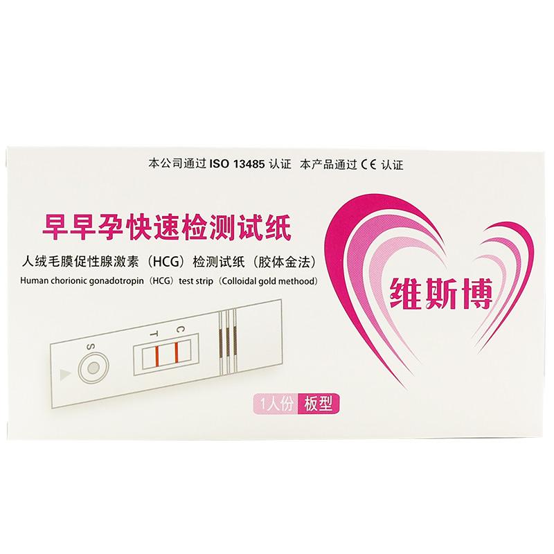 买2送1维斯博卡型早孕试纸送尿杯测怀孕检测卡备孕准确验孕棒包邮