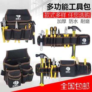 金騎士工具腰包帆布加厚大工具袋多功能小號掛包收納電工工具包