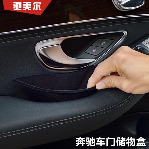 奔馳C級新E級車門儲物盒 ML GLC GLA CLA C200L GLE內飾裝飾改裝