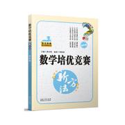 數學培優新方法(4年級第4版)/培優新方法系列 博庫網
