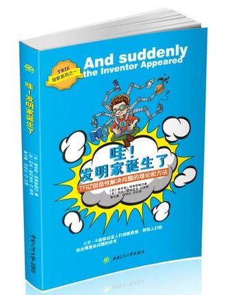 創新系列之一 哇!發明家誕生了 TRIZ創造性解決問題的理論和方法