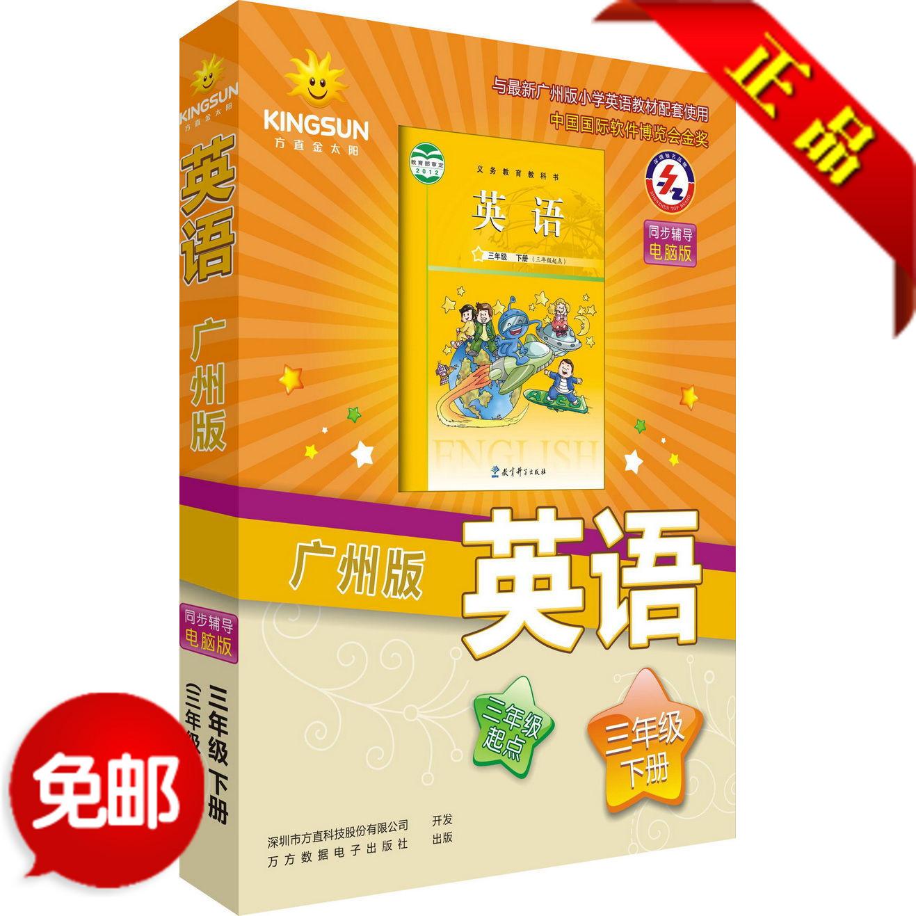 2018金太阳教科版广州版小学英语三年级下册软件电脑版送DVD光盘