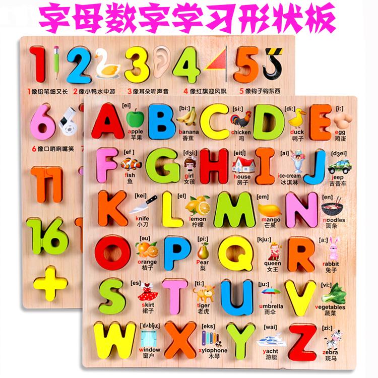 蒙氏早教具宝宝学习认知数字母数学运算手抓板木制 儿童智力玩具