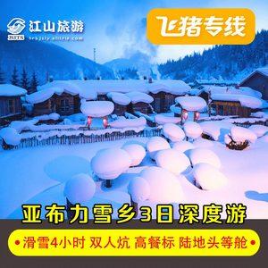 哈尔滨亚布力雪乡旅游3天2晚跟团游