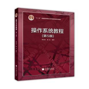 费翔林 操作系统教程 第5版 骆斌