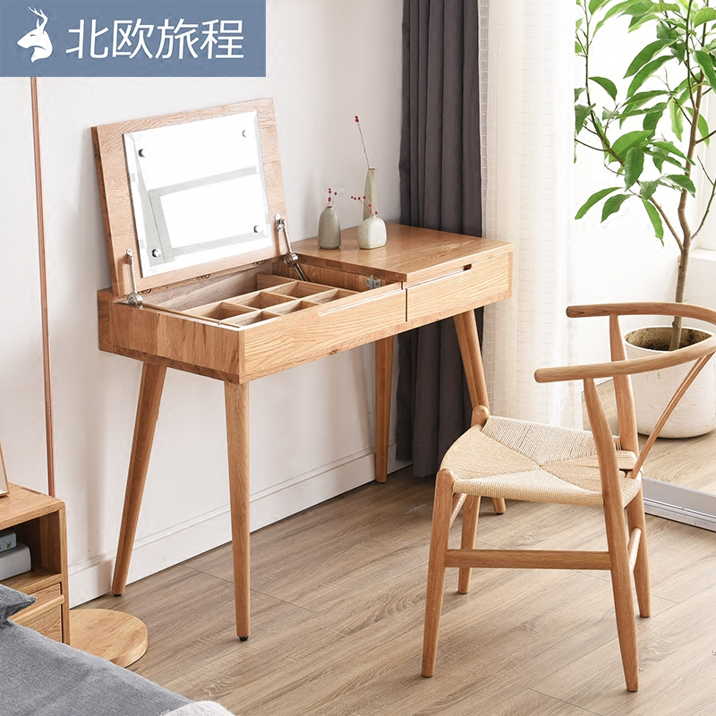 多功能日式小户型纯实木白橡木梳妆台北欧简约电脑桌书桌写字台