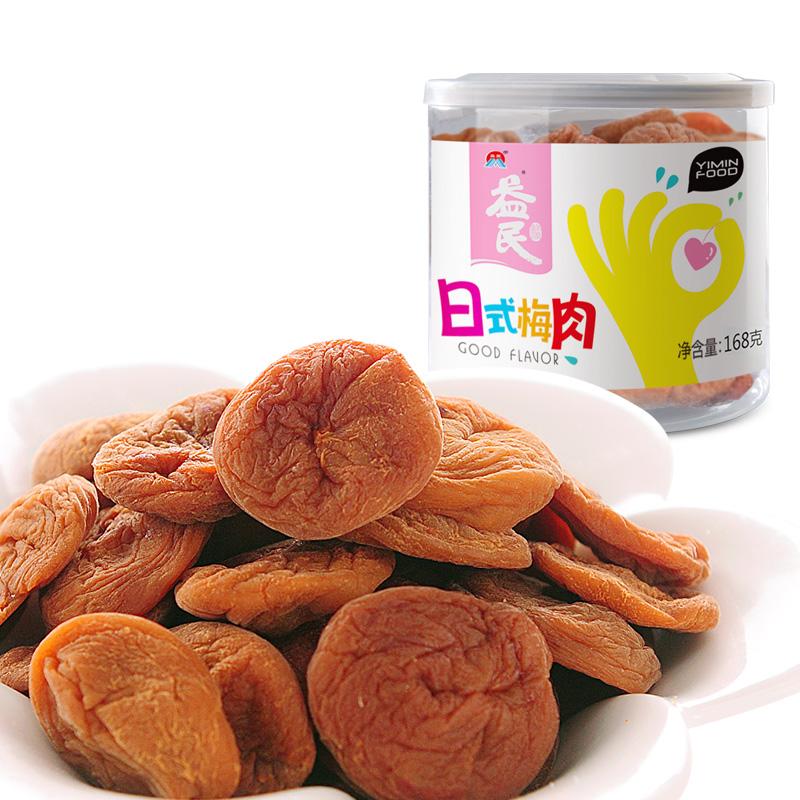 益民蜜餞梅類日式梅肉梅餅168克酸甜無核梅肉梅餅