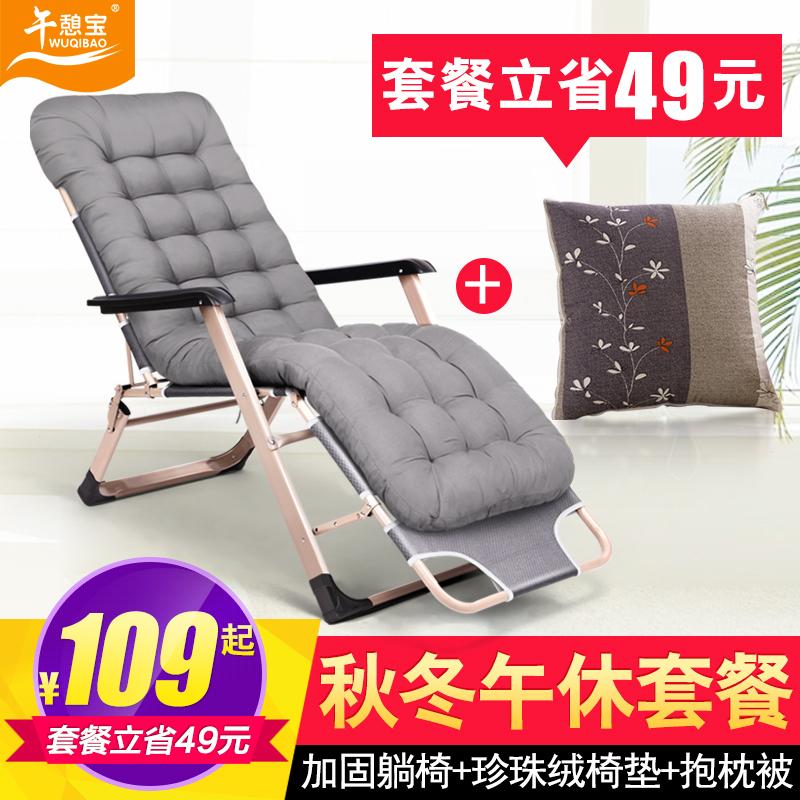 午憩寶 加厚躺椅棉墊折疊椅墊子辦公室午休床靠椅午睡椅沙灘椅