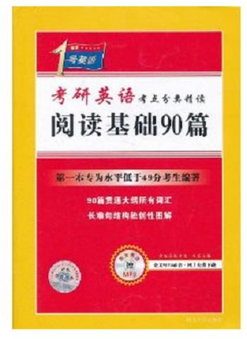 2014-1号英语考研英语考点分类精读阅读基础90篇(书版) 张磊  西北大学出版社 9787560422831